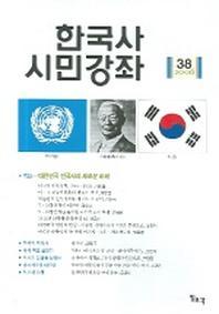 한국사 시민강좌(제38집)