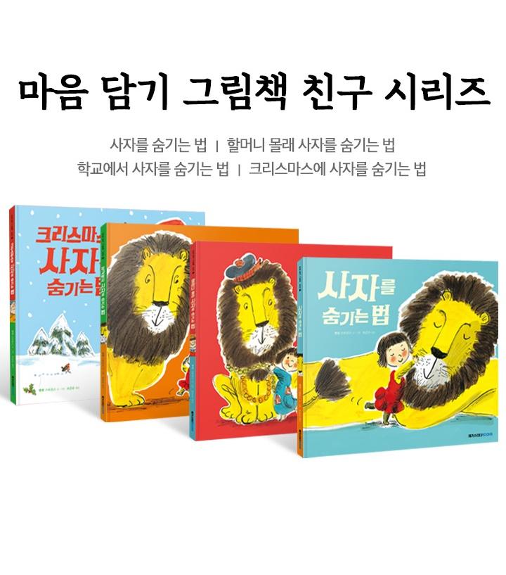 마음 담기 그림책 친구 시리즈 : 사자를 숨기는 법 4종 세트