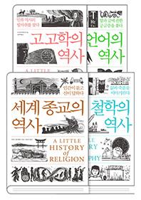 소소의 책 역사 시리즈 4권 세트