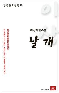 이상 단편소설 날개(한국문학전집 28)