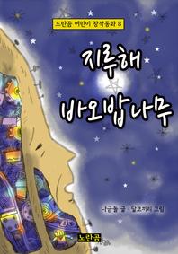 지루해 바오밥나무 - 노란곰 어린이 창작동화 8