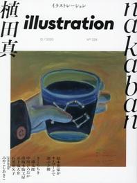 일러스트레이션 ILLUSTRATION 2020.12