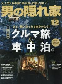 오토코노카쿠레가 男の隱れ家 2020.12