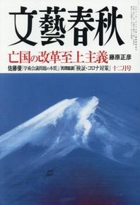 문예춘추 文藝春秋 2020.12