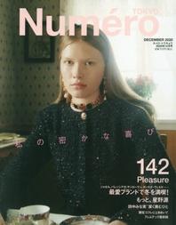 누메로도쿄 NUMERO TOKYO 2020.12