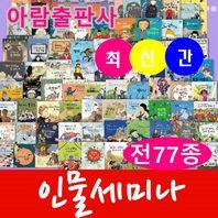 [2019년-고급원목독서대기증] 인물세미나(전77종)/최신간 정품새책
