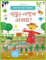 우리 아이 첫 지식백과: 식물은 어떻게 자라요?