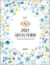 네이처 가계부(2021)