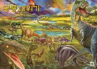 공룡 대위기 퍼즐 180pcs