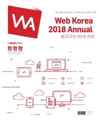 웹코리아 2018 연감(Web Korea 2018 Annual)(인터넷전용상품)