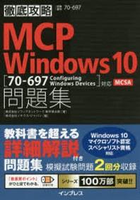 MCP WINDOWS 10問題集(70-697 CONFIGURING WINDOWS DEVICES)對應MCSA 試驗番號70-697