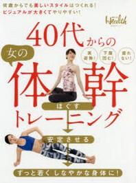 40代からの女の體幹トレ-ニング