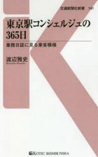 東京驛コンシェルジュの365日 業務日誌に見る乘客模樣