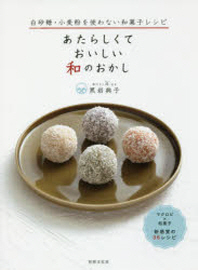 あたらしくておいしい和のおかし 白砂糖.小麥粉を使わない和菓子レシピ