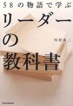58の物語で學ぶリ―ダ―の敎科書