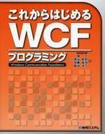 これからはじめるWCFプログラミング WINDOWS COMMUNICATION FOUNDATION