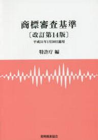 商標審査基準 平成31年1月30日適用