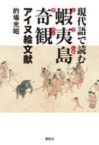 現代語で讀む蝦夷島奇觀 アイヌ繪文獻