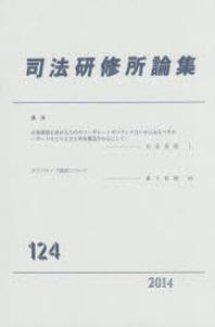 司法硏修所論集 第124號(2014)