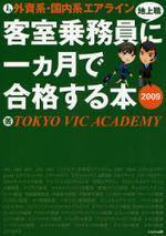 外資系.國內系エアライン客室乘務員<地上職>に一カ月で合格する本 2009