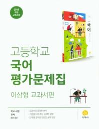 고등 국어 평가문제집(이삼형 교과서편)(2021)