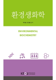환경생화학(1학기, 워크북포함)