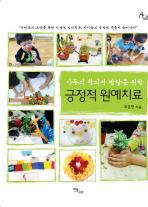 아동의 창의성 발달을 위한 긍정적 원예치료