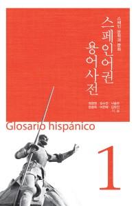 스페인어권 용어사전. 1