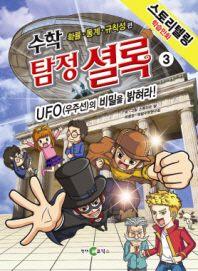 수학 탐정 셜록. 3: UFO(우주선)의 비밀을 밝혀라