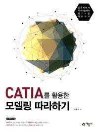 CATIA를 활용한 모델링 따라하기