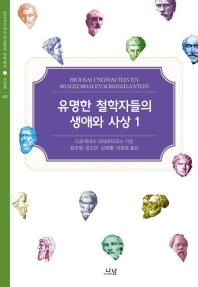 유명한 철학자들의 생애와 사상. 1