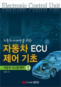 자동차 ECU 제어기초
