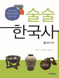 술술 한국사. 3: 조선시대
