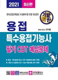 용접·특수용접기능사 필기 CBT 예상문제(2021)