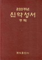 신약성서주해 (200주년)