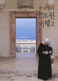 공지영의 수도원 기행. 2