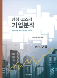 상장 코스닥 기업분석(2019년 가을)