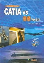 CATIA V5 응용 VER.5.11 (CD-ROM포함)