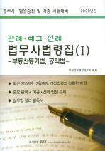 법무사법령집. 1 (판례 예규 선례)(2009)