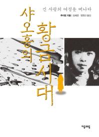샤오홍의 황금시대