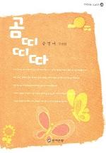 곰띠띠따 (문예운동 산문선 25)
