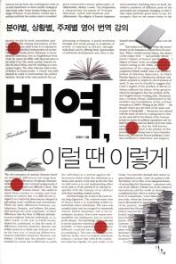 번역 이럴 땐 이렇게