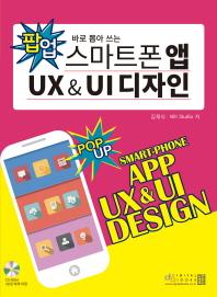 바로 뽑아 쓰는 스마트폰 앱 UX UI 디자인