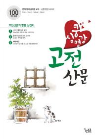 심쿵명강 고등 수능국어 고전산문(2019)