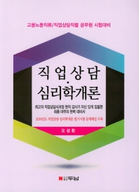 직업상담 심리학개론(2019)