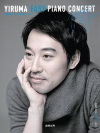 이루마의 쉬운 피아노 콘서트 Yiruma Easy Piano Concert(스프링)