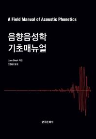 음향음성학 기초매뉴얼