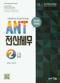 ANT 전산세무 2급(2020)