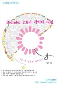 동영상으로 배우는 Blender 2.8과 캐릭터 리깅(DVD)