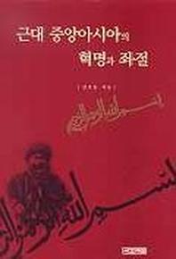 근대 중앙아시아의 혁명과 좌절